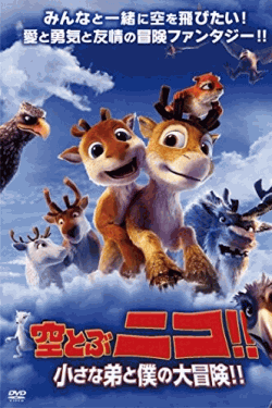 [DVD] 空とぶニコ!! 小さな弟とボクの大冒険