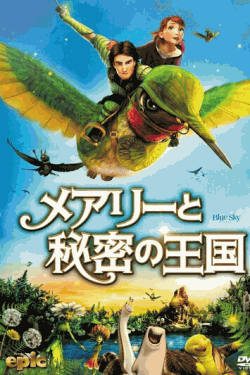 [DVD] メアリーと秘密の王国