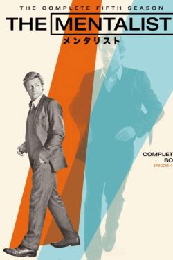 [DVD] THE MENTALIST/メンタリスト DVD-BOX シーズン 5