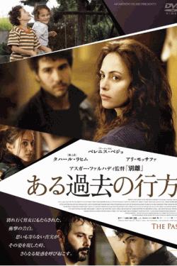 [DVD] ある過去の行方