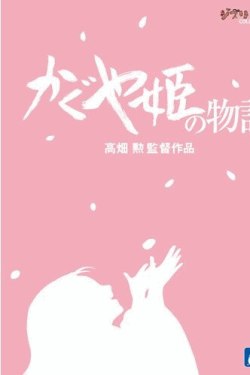 [Blu-ray] かぐや姫の物語
