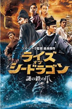 [DVD] ライズ・オブ・シードラゴン 謎の鉄の爪