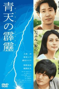 [DVD] 青天の霹靂