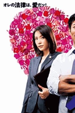 [DVD] ビンタ!~弁護士事務員ミノワが愛で解決します~