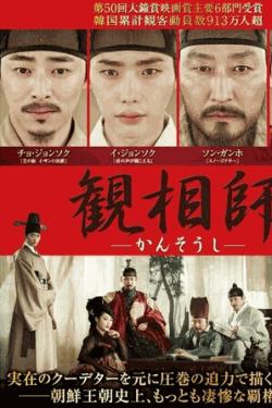 [DVD] 観相師 ~かんそうし~