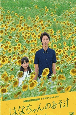 [DVD] 24HOUR TELEVISION ドラマスペシャル2014 はなちゃんのみそ汁