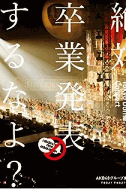 [DVD] AKB48グループ東京ドームコンサート ~するなよ?するなよ? 絶対卒業発表するなよ?~