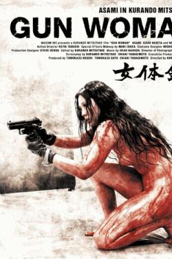 [DVD] 女体銃 ガン・ウーマン