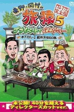 [DVD] 東野・岡村の旅猿5 プライベートでごめんなさい・・・木下プロデュース、軽井沢・BBQの旅