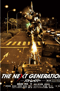 [DVD] THE NEXT GENERATION パトレイバー/第6章