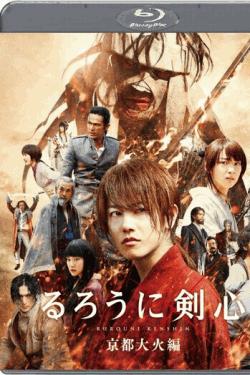 [Blu-ray] るろうに剣心 京都大火編
