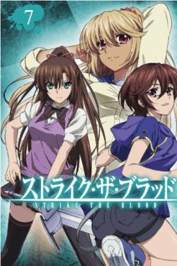 [Blu-ray] ストライク・ザ・ブラッド 第7巻