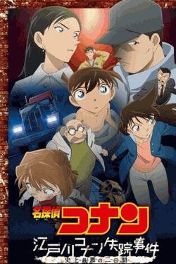 [DVD] 名探偵コナン 江戸川コナン失踪事件: 史上最悪の二日間