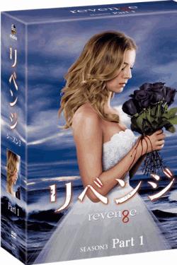 [DVD] リベンジ DVD-BOX シーズン3