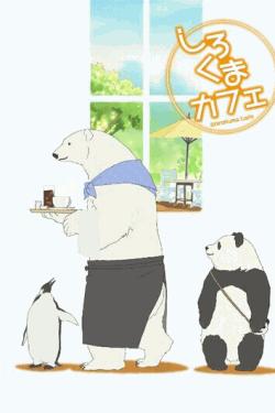 [Blu-ray] しろくまカフェ 12