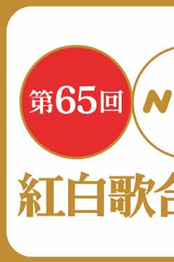 [DVD] 第65回NHK紅白歌合戦