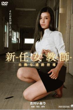 [DVD] 新任女教師 未熟な進路指導