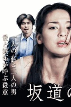 [DVD] 松本清張二夜連続ドラマSP・第一夜『坂道の家』