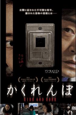 [DVD] かくれんぼ