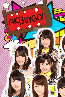 [DVD] AKBINGO! 2014