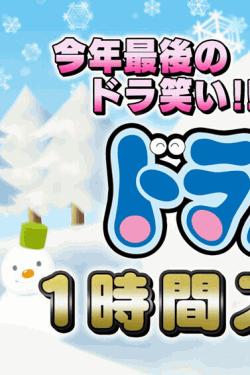 [DVD] 2014最後のドラ笑い!! 年忘れだよ! ドラえもん1時間スペシャル