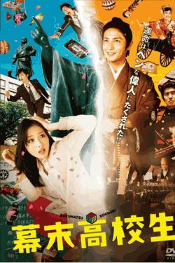 [DVD] 幕末高校生