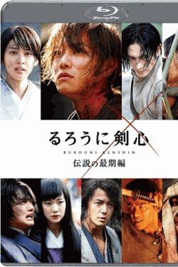 [Blu-ray] るろうに剣心 伝説の最期編