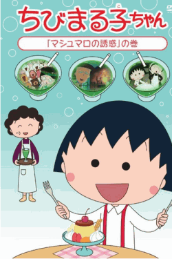 [DVD] ちびまる子ちゃん「マシュマロの誘惑」の巻