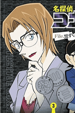 [DVD] 名探偵コナン Treasured Selection File.黒ずくめの組織とFBI 3