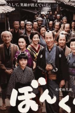 [DVD] ぼんくら