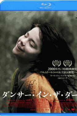 [Blu-ray] ダンサー・イン・ザ・ダーク