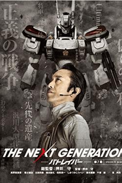 [DVD] THE NEXT GENERATION パトレイバー/第7章