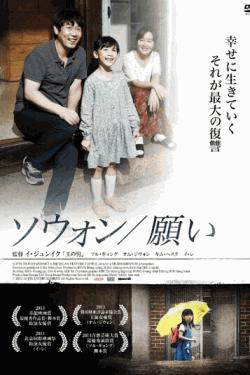 [DVD] ソウォン/願い