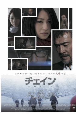 [DVD]チェイン/CHAIN
