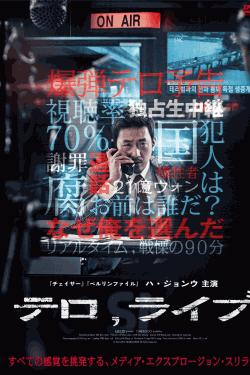 [DVD]テロ, ライブ