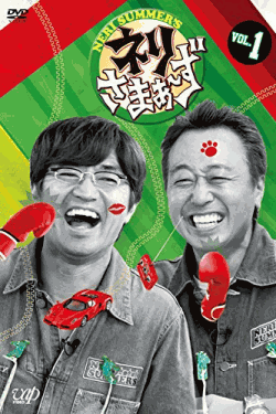 [DVD]ネリさまぁ~ず Vol.1- Vol.3