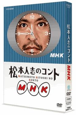 [DVD]松本人志のコント MHK