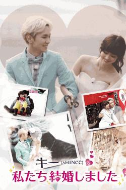 [DVD]キー(SHINee)の私たち結婚しました Vol.1- Vol.4