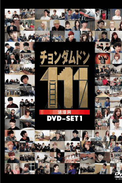 [DVD]チョンダムドン111 DVD-SET1+3