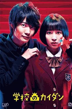 [DVD] 学校のカイダン