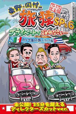 [DVD] 東野・岡村の旅猿SP&6 プライベートでごめんなさい・・・カリブ海の旅(2) ハラハラ編 プレミアム完全版