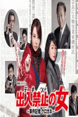 [DVD] 出入禁止の女 ~事件記者 クロガネ~