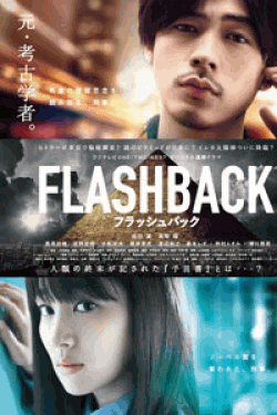 [DVD] FLASHBACK(フラッシュバック)