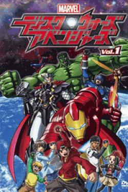 [DVD] ディスク・ウォーズ:アベンジャーズ Vol.1- Vol.13