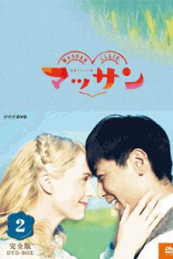 [DVD] 連続テレビ小説 マッサン(後編)