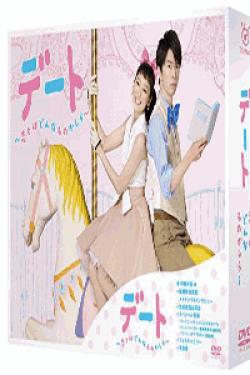 [DVD] デート~恋とはどんなものかしら~