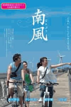 [DVD] 南風