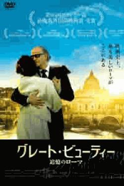 [DVD] グレート・ビューティー 追憶のローマ