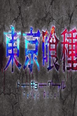 [DVD] 京喰種 トーキョーグール(完全版)