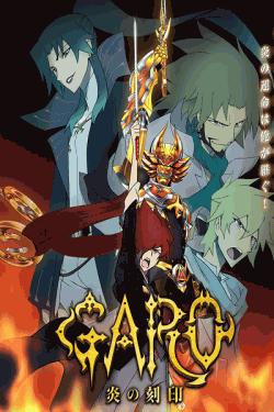 [DVD] 牙狼(GARO)-炎の刻印Vol.1- Vol.6
